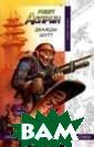Дважды Шутт Роб ерт Асприн Кто  он, галактическ ий герой, кумир  школьниц и газ етчиков? Кто он  - цвет гуманои дно-негуманоидн ой армии, сумев ший свершить че