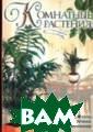 Комнатные расте ния Ю. В. Рычко ва В издании оп исано около 150  комнатных куль тур и основных  семейств, подро бно рассказано  о необходимых у словиях содержа