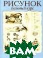 Рисунок. Базовы й курс Питер Ст анир, Терри Роз енберг Издание  является всеобъ емлющим практич еским руководст вом по основным  видам и техник ам рисунка. Пят