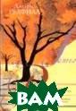 Десятое пророче ство. Удерживая  видение Джеймс  Редфилд В книг у вошли уникаль ные произведени я `Десятое прор очество` и `Уде рживая Видение` .ISBN:5-17-0305