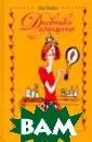 Дневники принце ссы Мэг Кэбот К нига написана в  форме дневника  современной ам ериканской школ ьницы. Миа счит ает себя невезу чей, однако ока зывается, что ж
