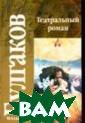 Театральный ром ан Михаил Булга ков Экстраваган тный, умный, ир оничный `Театра льный роман`...  Юмористическая  фантасмагория  `Роковые яйца`. .. Откровенные,