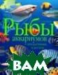 Рыбы аквариумов  и декоративных  водоемов А. С.  Полонский Наст оящее издание -  популярный, бо гато иллюстриро ванный справочн ик по аквариуми стике, в которо
