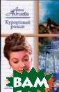 Курортный роман  Анна Алтаева О динокая женщина  едет к Черному  морю. На что о на надеется? Че го ждет? Конечн о, она мечтает  о курортном ром ане. О шепоте в