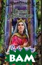 Возвращение вои на Кинли Макгре гор Прекрасная  Адара, правител ьница крошечног о средиземномор ского королевст ва, понимала, ч то единственный  способ избавит
