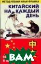 Китайский на ка ждый день. 60 б асен и анекдото в (+ CD) Ситник ова Е. В книге  предлагается 60  китайских прит ч, адаптированн ых (без упрощен ия текста ориги