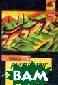 Книги джунглей  Редьярд Киплинг  Знаменитая ист ория мальчика,  оказавшегося в  джунглях и восп итанного дикими  зверями, извес тная нам под на званием `Маугли