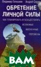 Обретение лично й силы. Как пла нировать и осущ ествлять желаем ые жизненные пе ремены Владимир  Евтюшкин, Андр ей Серов Как бы ть, если жизнь  зашла в тупик?