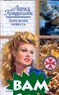 Замужняя невест а Лариса Кондра шова Княжна Соф ья Астахова отп равляется в Исп анию, где намер ена спрятать фа мильное золото  - единственную  надежду когда-н