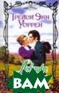 Ловушка для муж а Трейси Энн Уо ррен Вайолет Бр ентфорд безумно  влюблена в пов есу герцога Рей берна. А герцог , увы, помолвле н с Джанет, ее  сестрой-двойняш