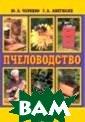 Пчеловодство Ю.  А. Черевко, Г.  А. Аветисян В  книге рассматри ваются актуальн ые проблемы пче ловодства и осв ещаются основны е практические  вопросы разведе