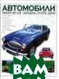 Автомобили. Мир овая энциклопед ия Мартин Бакли , Крис Риз В кн иге представлен ы классические,  спортивные и к онцептуальные а втомобили с 194 5 года до наших