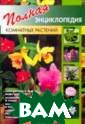 Полная энциклоп едия комнатных  растений Ю. В.  Сергиенко Перед  вами - самая п олная из сущест вующих на русск ом языке энцикл опедия комнатны х растений, оди