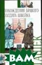 Похождения брав ого солдата Шве йка во время ми ровой войны: Ро ман (пер. с чеш . Богатырева П. ) Гашек Ярослав  `Похождения бр авого солдата Ш вейка` - это, п