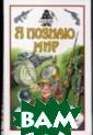 Я познаю мир. О ружие Зигуненко  С.Н. Очередной  том популярной  детской энцикл опедии `Я пощна ю мир` посвящен  истории оружия . В книге расск азывается о том