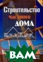 Строительство ч астного дома с  расчетом необхо димых материало в О. К. Костко  Как гласит пого ворка, каждый м ужчина должен п осадить дерево,  построить дом