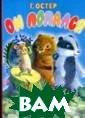 Он попался Г. О стер Представля ем вашему внима нию иллюстриров анное издание д ля детей `Он по пался`.ISBN:978 -5-17-039837-9