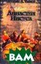 Династия Иисуса  Джеймс Д. Тейб ор Смелая, необ ычная интерпрет ация происхожде ния и жизни Иис уса Христа. Изв естный историк  христианства, д октор наук Джей