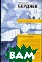 Русская идея Ни колай Бердяев В ашему вниманию  предлагается пр оизведение `Рус ская идея` Нико лая Бердяева -  одного из видне йших представит елей русской ре
