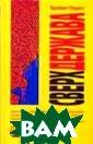 Сверхдержава Бр айан Олдисс Све рхдержава, в ко торую превратил ась вся Европа. .. Технический  прорыв, превосх одящий человече ское разумение. .. Литература и