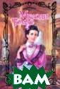 Ангел в моей по стели Мелоди То мас Дэвид Донел ли, разыскивающ ий бесследно ис чезнувшие драго ценности англий ской короны, вы нужден обратить ся за помощью к