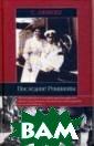 Последние Роман овы С. Любош В  книге представл ены жизнеописан ия российских и мператоров от А лександра I до  Николая II. Авт ор рассказывает  и о личных чер
