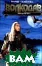 Волкодав: Звезд ный меч Мария С еменова Мир был  жесток к нему,  и он платил ми ру той же монет ой. Никому не в ерил и ничего н е боялся. Он -  человек, выжжен