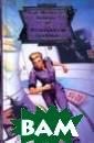 В свободном пад ении Лоис Макма стер Буджолд Ло ис Макмастер Бу джолд принадлеж ит своеобразный  рекорд: она уд остоена трех `Х ьюго` за романы  - успех, уступ