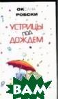 Устрицы под дож дем Оксана Робс ки Автор междун ародных бестсел леров `Casual`,  `День счастья  - завтра`, `Про  любоff/on`, `Ж изнь заново`, п ереведенных на