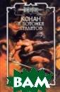Конан и потомки  атлантов Дугла с Брайан Конан- киммериец скита ется по свету в  поисках приклю чений. Он охоти тся на загадочн ых чудовищ, вою ет с колдунами