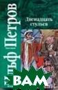 Двенадцать стул ьев Илья Ильф,  Евгений Петров  Это - книга, ко торую любят все : от интеллекту алов до обывате лей. Это - книг а, раздерганная  на цитаты сраз