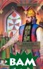 Иван III - госу дарь всея Руси.  В 2 томах. Том  2. Книга 4. Во льное царство.  Книга 5. Госуда рь всея Руси Ва лерий Язвицкий  Роман известног о писателя-исто