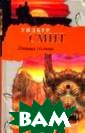 Птица солнца Уи лбур Смит Затер янный город Опе т. Десятки лет  археологи безус пешно ищут его  в пустынях Черн ого континента.  Большинство ис ториков полагаю
