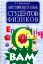 Английский язык  для студентов- физиков. Первый  этап обучения  Е. И. Курашвили  Основная цель  учебника - разв итие навыков чт ения научно-тех нической литера