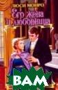 Его жена и любо вница Люси Монр о Лукас, лорд Э штон, никогда н е ждал от невес ты ничего, кром е прекрасных ма нер и безупречн ой репутации. С ама мысль о том