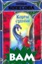 Карты судьбы На талья Колесова  Колдовской раск лад карт, в кот ором за каждой  из карт стоит с воя история...  История ставшей  великой воител ьницей девушки-