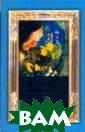 Максимилиан Вол ошин. Лирика Ма ксимилиан Волош ин В сборнике п редставлена лир ика Максимилиан а Волошина.ISBN :978-5-17-04615 7-8