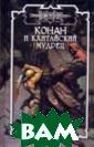 Конан и кхитайс кий мудрец Дугл ас Брайан Конан -киммериец скит ается по свету  в поисках прикл ючений. Он охот ится на загадоч ных чудовищ, во юет с колдунами