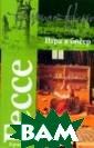 Игра в бисер Ге рман Гессе Пере д вами - книга,  без которой не мыслима вся кул ьтура постмодер низма Европы -  в литературе, в  кино, в театре . Что это - ген