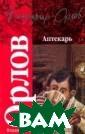 Аптекарь Владим ир Орлов `Аптек арь`. Одна из в ершин в творчес тве классика со временной литер атуры Владимира  Орлова. Это ро ман, где неразр ывно переплелис