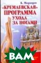 `Кремлевская` п рограмма ухода  за ногами К. Ме дведев Хотите,  чтобы ваши ноги  были красивыми , стройными и з доровыми до глу бокой старости?  `Кремлевская`