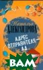 Адрес отправите ля - ад Наталья  Александрова М анана, супруга  важного московс кого политика,  погибла в авток атастрофе?! Печ ально, но факт.  И пусть мать ж