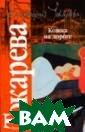 Кошка на дороге  Виктория Токар ева Писательниц а, чье имя стал о для нескольки х поколений чит ателей своеобра зным символом с овременной `гор одской прозы`.