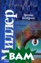 Тропик Козерога  Генри Миллер В еличайшая и ска ндальнейшая кни га в творческом  наследии Генри  Миллера. Своео бразный `модерн истский сиквел`  легендарного `