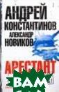 Арестант Андрей  Константинов,  Александр Новик ов Журналист Ан дрей Обнорский  оказывается меж ду двух огней.  Вор в законе Ан тибиотик его ст араниями попал