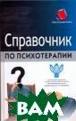 Справочник по п сихотерапии Под  редакцией В. В . Макарова Данн ая книга предст авляет собой ла коничное и в то  же время доста точно глубокое  пособие для пси