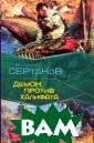 Демон против Ха лифата Виталий  Сертаков Зелено е знамя Пророка  - на мачте аме риканского авиа носца. Скоро во сстановленные б оевые корабли С ША двинутся к б