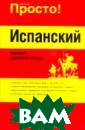Испанский. Изуч аем самостоятел ьно Гейл Стейн  Книга содержит  интересные текс ты, мини-словар и, материалы по  страноведению,  информацию по  этикету, а такж