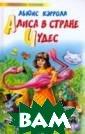 Алиса в стране  чудес Льюис Кэр ролл В этой кни ге вы встретите сь с девочкой А лисой и попадет е вместе с ней  в удивительный,  загадочный мир  чудес Льюиса К