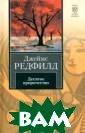 Десятое пророче ство Джеймс Ред филд Джеймсу Ре дфилду удалось  невозможное - в  своих произвед ениях он сформу лировал суть ос обого восприяти я чувств и явле